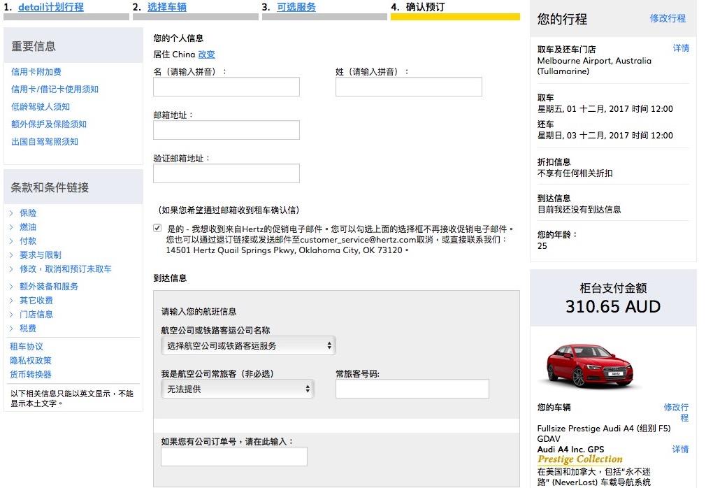 评测 | 自驾租车不纠结,全球10大海外租车公司深度评测-蓝莓评测