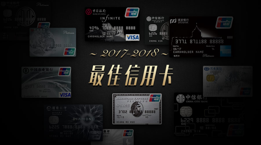 2017-2018 蓝莓评测年度最佳信用卡-蓝莓评测