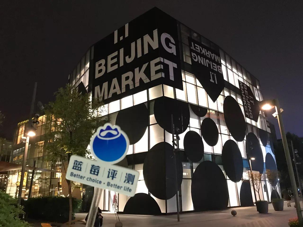 2017-2018年度最佳高端商场会员计划(北京&上海)-蓝莓评测
