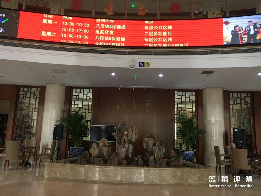 蓝莓评测 | 2018最佳高端养老机构(北京)-蓝莓评测