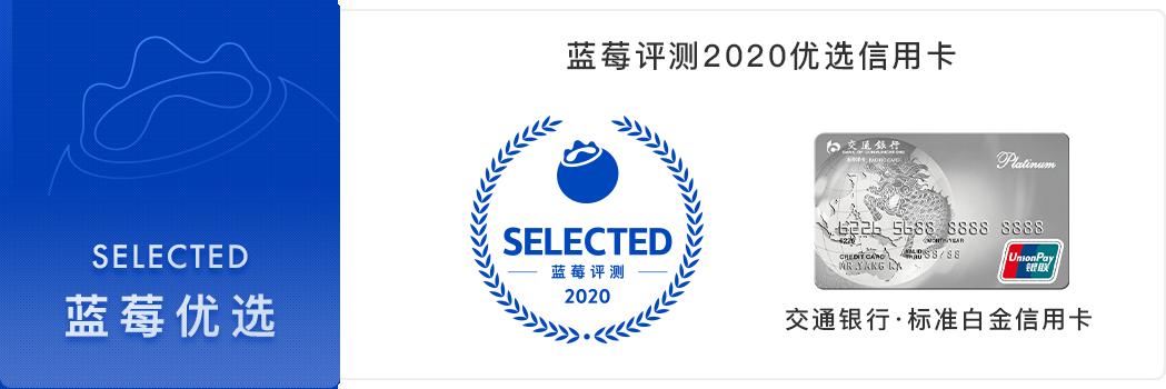 蓝莓评测|2020 年度最佳信用卡-蓝莓评测
